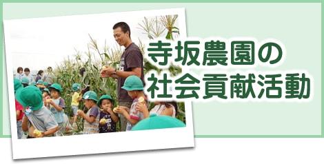 寺坂農園の社会貢献活動