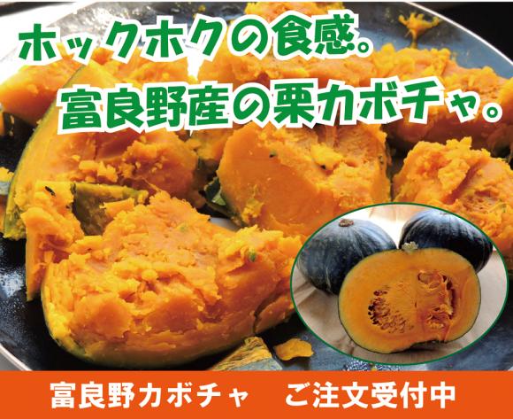 富良野かぼちゃ恋するマロンの商品ページ