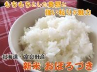 北海道・富良野産新米おぼろづき