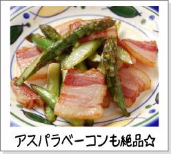 アスパラベーコンの料理写真