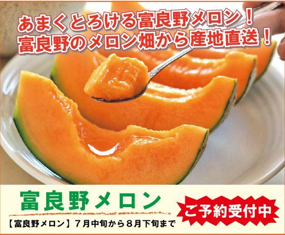 富良野メロンの商品ページ