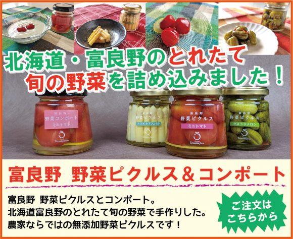 富良野野菜ピクルスとコンポートのページ