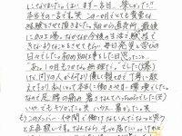 圓城寺さん手紙