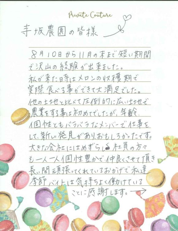 古澤さん手紙