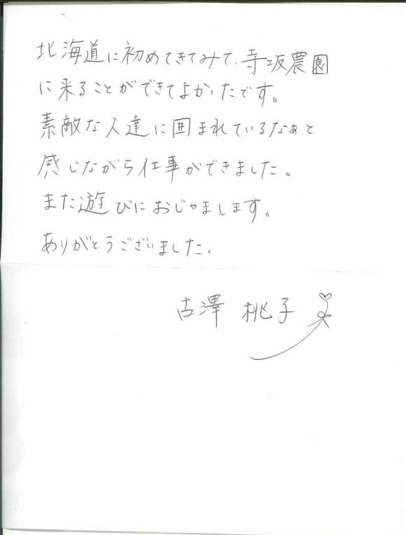 古澤さん手紙2