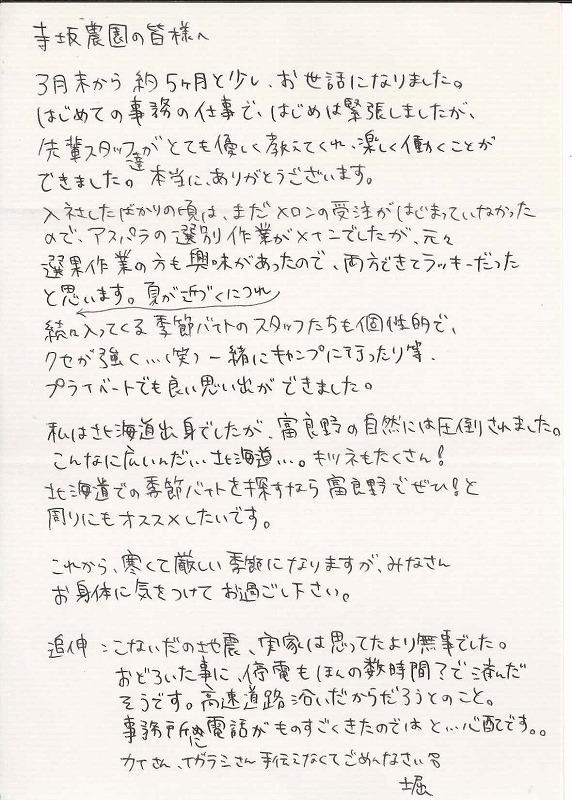 堀さん手紙