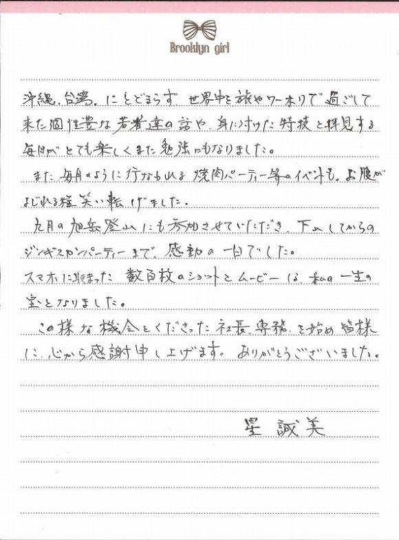 星さん手紙2