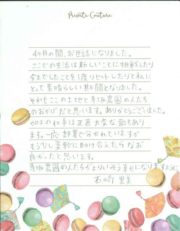石崎さん手紙