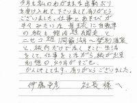 伊藤さん手紙