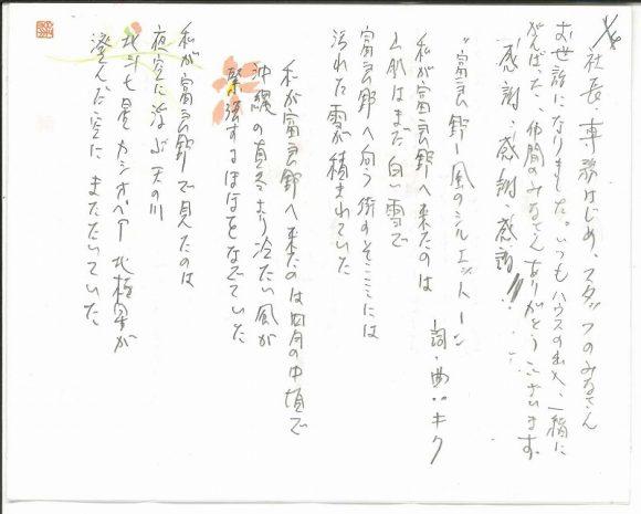喜久山さん手紙1
