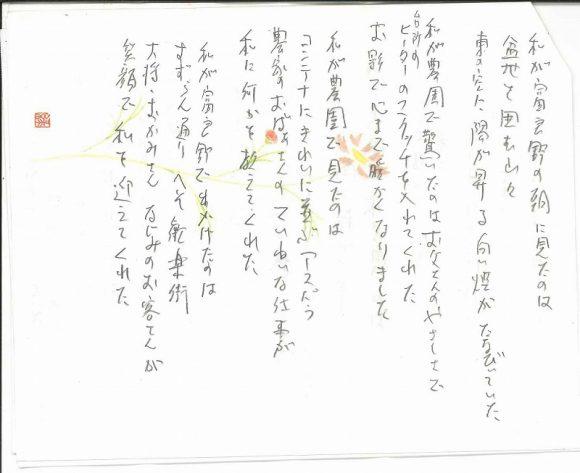 喜久山さん手紙2