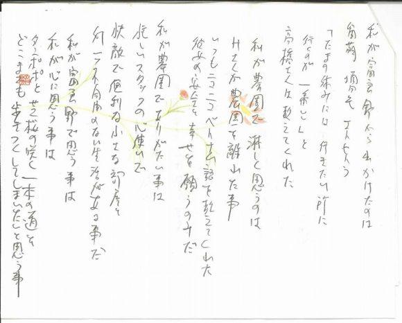 喜久山さん手紙3