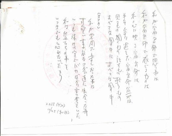 喜久山さん手紙4
