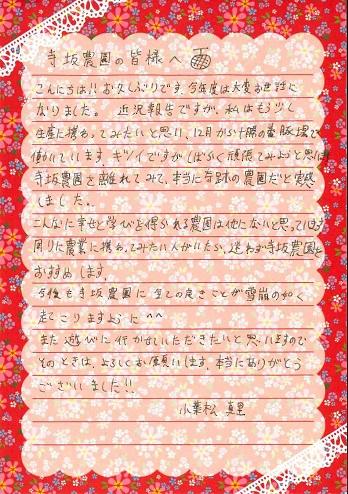 小葉松さん手紙