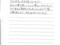 栗原さん手紙