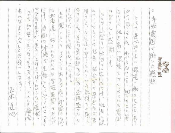 正木さん手紙