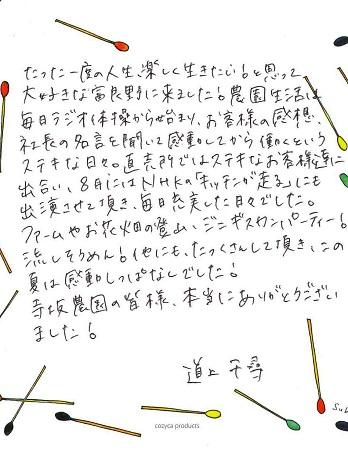 道上さん手紙