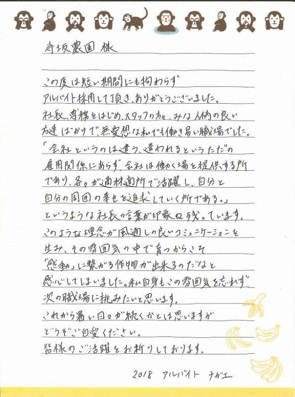 ながえさん手紙