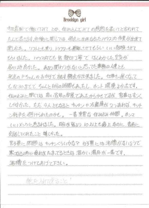 西山さん手紙