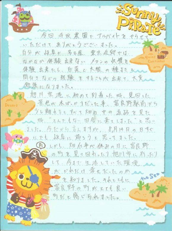 大塚さん手紙