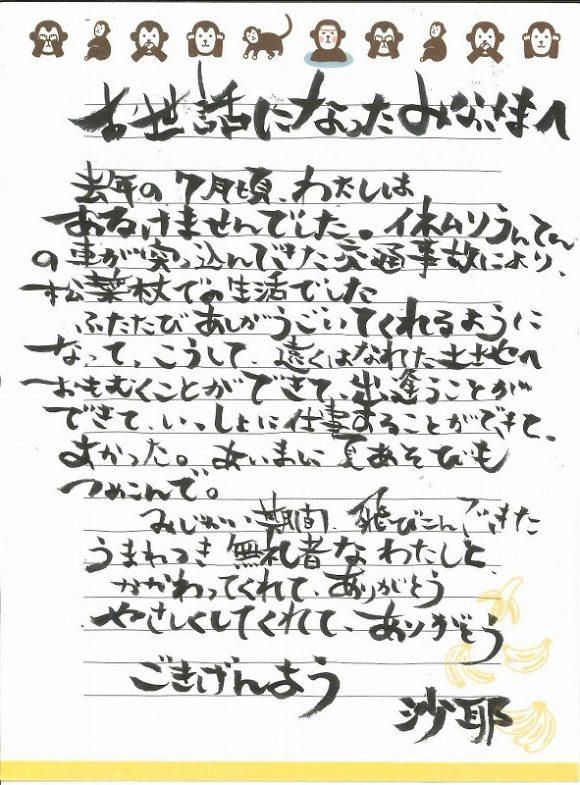 沙耶さん手紙