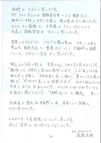 高濱さん手紙