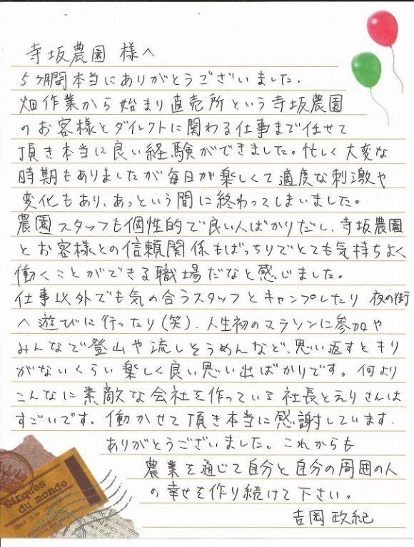 吉岡さん手紙