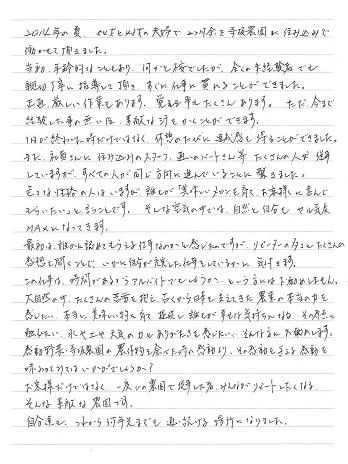 古谷さん手紙
