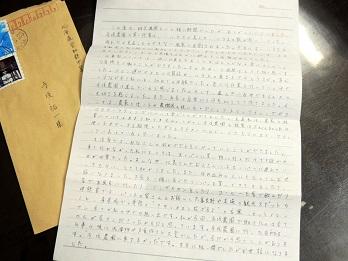 田島さん手紙