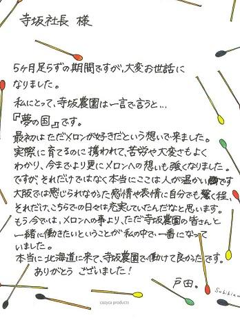 戸田さん手紙