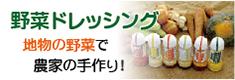 野菜ドレッシングバナー