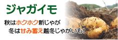 ジャガイモの商品ページ