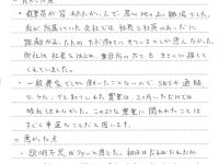 松浦さん手紙